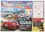 札幌トヨタ チラシ発行日:2016/1/23