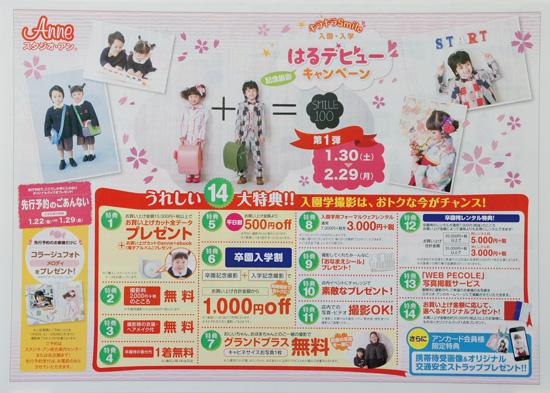 スタジオ・アン チラシ発行日:2016/1/30