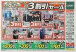 北雄ラッキー チラシ発行日:2016/1/21