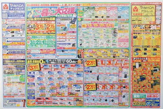 ヤマダ電機 チラシ発行日:2016/1/23