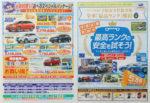 北海道スバル チラシ発行日:2016/1/30
