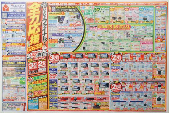 ヤマダ電機 チラシ発行日:2016/1/30