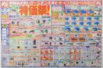 ケーズデンキ チラシ発行日:2016/1/30