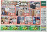 北雄ラッキー チラシ発行日:2016/2/4