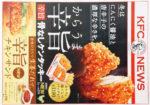 KFC チラシ発行日:2016/2/4