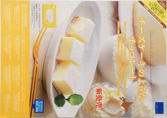 石屋製菓 チラシ発行日:2016/2/2