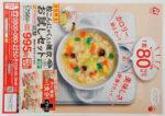 アマノフーズ チラシ発行日:2016/2/3