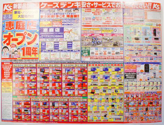 ケーズデンキ チラシ発行日:2016/2/6