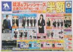 洋服の青山 チラシ発行日:2016/2/13