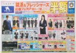 洋服の青山 チラシ発行日:2016/2/20