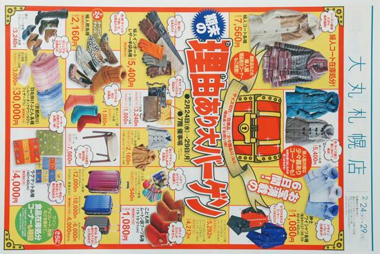 大丸札幌店 チラシ発行日:2016/2/24