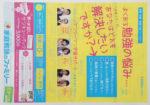 家庭教師のファミリー チラシ発行日:2016/2/24