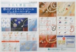 大丸札幌店 チラシ発行日:2016/3/2