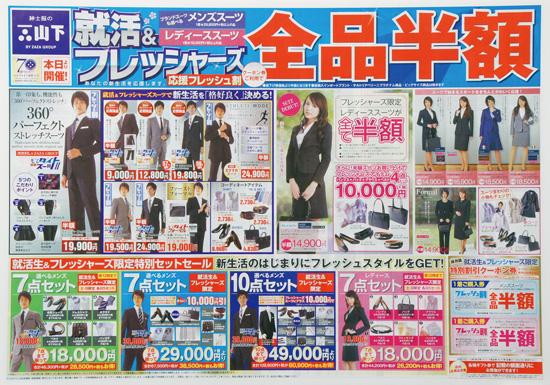 紳士服の山下 チラシ発行日:2016/2/27