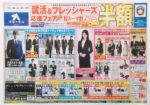 洋服の青山 チラシ発行日:2016/2/27