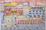 ケーズデンキ チラシ発行日:2016/2/27