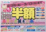 ホワイト急便 チラシ発行日:2016/2/26