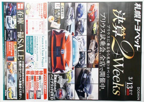 札幌トヨペット チラシ発行日:2016/3/4