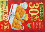 KFC チラシ発行日:2016/3/4