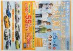 トヨタカローラ札幌 チラシ発行日:2016/3/5