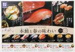 はま寿司 チラシ発行日:2016/3/3