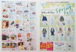 イオンモール札幌平岡専門店街 チラシ発行日:2016/3/4