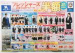 洋服の青山 チラシ発行日:2016/3/5