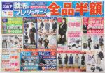 紳士服の山下 チラシ発行日:2016/3/5
