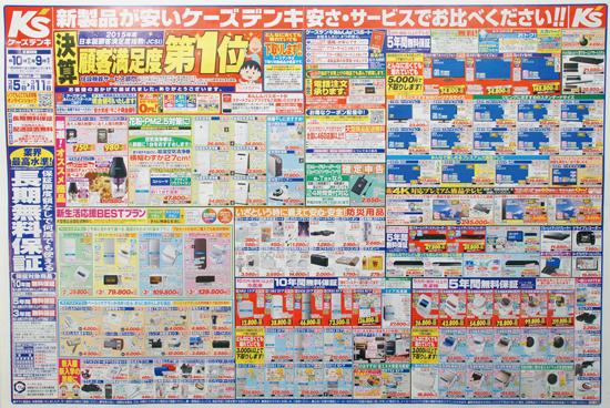 ケーズデンキ チラシ発行日:2016/3/5
