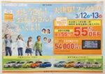 トヨタカローラ札幌 チラシ発行日:2016/3/12