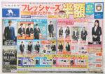 洋服の青山 チラシ発行日:2016/3/12