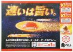 魚べい チラシ発行日:2016/3/10