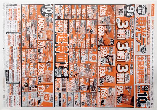 東光ストア チラシ発行日:2016/3/9