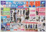 紳士服の山下 チラシ発行日:2016/3/11