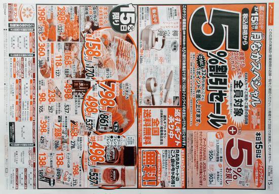 東光ストア チラシ発行日:2016/3/15