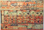 ヤマダ電機 チラシ発行日:2016/3/19