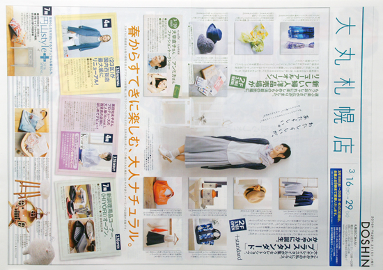 大丸札幌店 チラシ発行日:2016/3/16