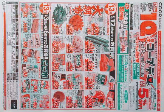 コープさっぽろ チラシ発行日:2016/3/13