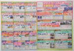 クラブツーリズム チラシ発行日:2016/3/21