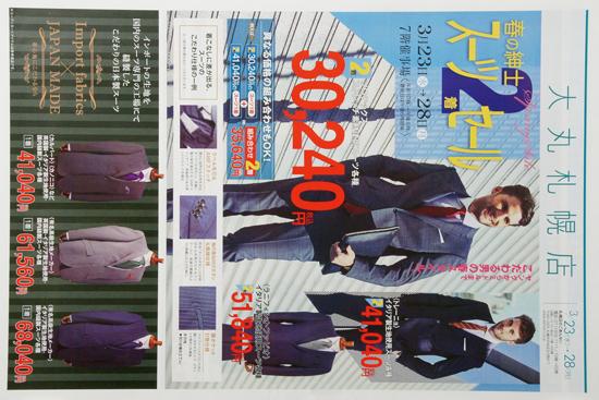大丸札幌店 チラシ発行日:2016/3/23