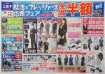 紳士服の山下 チラシ発行日:2016/3/19