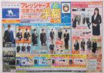 洋服の青山 チラシ発行日:2016/3/19