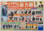 アオキ チラシ発行日:2016/3/19