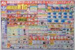 ケーズデンキ チラシ発行日:2016/3/19