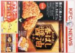 KFC チラシ発行日:2016/3/17