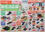 東京靴流通センター チラシ発行日:2016/3/17