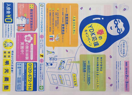 明光義塾 チラシ発行日:2016/3/25