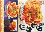 かつや チラシ発行日:2016/3/25