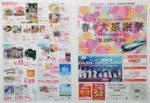イオンモール札幌平岡 チラシ発行日:2016/3/25