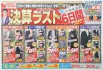 はるやま チラシ発行日:2016/3/26